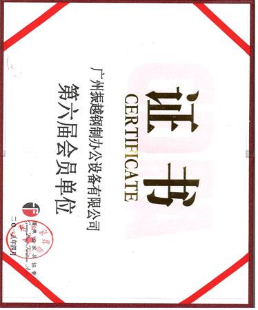 广东省家具协会会员证书