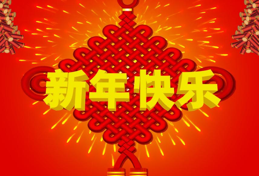 广州振越在这里预祝大家:新年快乐