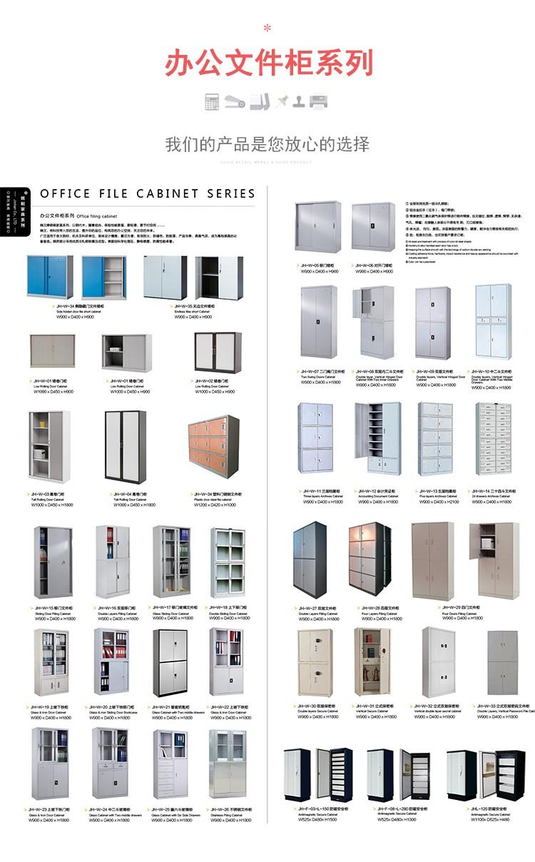 办公文件柜系列